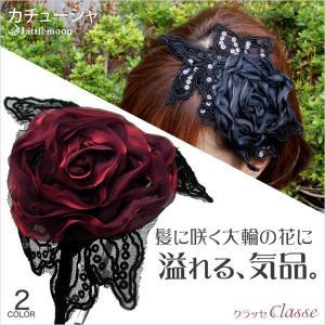 カチューシャ 花 フラワー ヘッドドレス 大きめ レース サテン ヘアアクセサリー クラッセ|hair