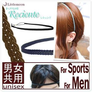 カチューム 三つ編み スポーツ ヘアバンド 細め ヘアアクセサリー ゆうパケット対応 レシェンテ|hair