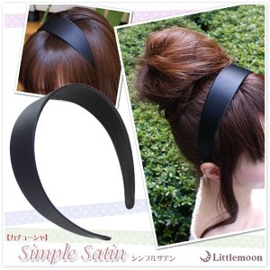 カチューシャ 簡単ヘアアレンジ カチューシャ シンプルサテン ヘアアクセサリー|hair
