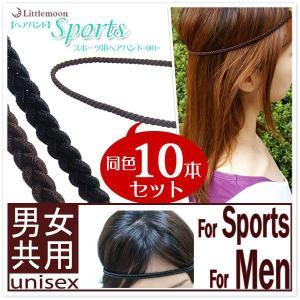 カチューム 三つ編み ゴム カチューシャ ヘアアクセサリー ゆうパケット対応 スポーツ用ヘアバンド001 同色10本セット|hair