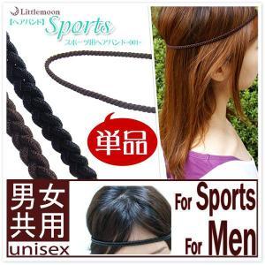 カチューム 三つ編み ゴム カチューシャ ヘアアクセサリー ゆうパケット対応 スポーツ用ヘアバンド001 単品|hair