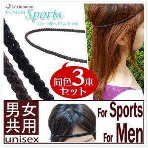 カチューム 三つ編み ゴム カチューシャ ヘアアクセサリー ゆうパケット対応 スポーツ用ヘアバンド001 同色3本セット|hair