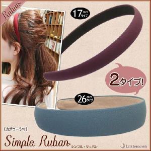 Rubanカチューシャ シンプルリュバン ヘアアクセサリー|hair