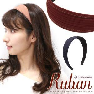 カチューシャ 太め シンプル ターバン シャーリング Ruban リュバン レニ 髪飾り ヘアアクセサリー|hair