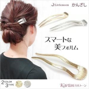 かんざし ゴールド シルバー シンプル 上品 個性的 ヘアアクセサリー カルトーン ゆうパケット対応|hair