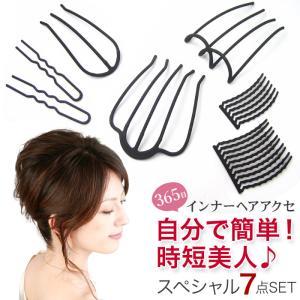 ヘアコーム 夜会巻き インナーヘアアクセ スペシャルセットPro ヘアアクセサリー[YBL]|hair
