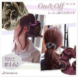 シュシュ ベロア ベルベット ヘアアクセサリー ラメ ON&OFFシュシュ同色2点セット リサ ゆうパケット対応|hair