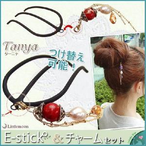 つけ替え可能 Ecoヘアアクセお試し Eスティックリング付&チャームセット おまけつき ターニャ ゆうパケット対応|hair