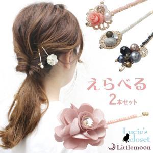 Lucie's closet スウィートフラワー ヘアピン同色2本セット ヘアアクセサリー ゆうパケット対応|hair