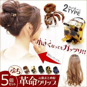 【5個組】バンスクリップ  ミニ プチ マーブル柄 べっ甲風 ヘアクリップ ヘアアクセサリー MarbleMarble マーブルマーブルプチリアム|hair
