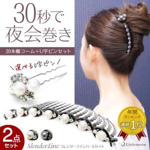 コーム U字ピン 夜会巻き ヘアアクセサリー パール スレンダーラインパールU字ピンセット|hair