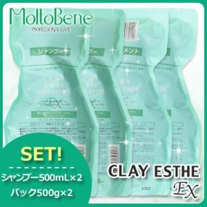 モルトベーネ クレイエステ シャンプー EX 500mL ×2個 + パック EX 500g ×2個 詰め替え セット|haircarecafe