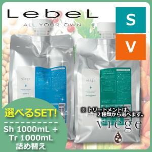 ルベル ヴィージェ シャンプー 1000mL + トリートメント 1000mL 《S/V》 選べるセット 詰め替え 美容室 ヘアサロン専売品