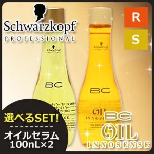 シュワルツコフ BC オイルイノセンス オイルセラム 100mL x2本 《スムース/リッチ》 選べるセット|haircarecafe