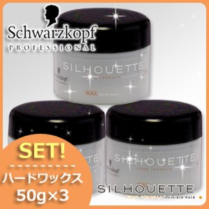 シュワルツコフ シルエット ハードワックス 50g x3個セット ヘアワックス レディース 無香料