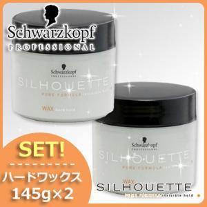 シュワルツコフ シルエット ハードワックス 145g x2個セット ヘアワックス レディース 無香料
