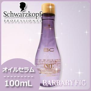 シュワルツコフ BCオイル バーバリーフィグ オイルセラム 100mL /ブランド:バーバリーフィグ...