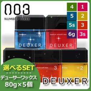 ナンバースリー デューサー ワックス 80g × 5個 《1・2・3・4・5・3s・5s・6g》 選...