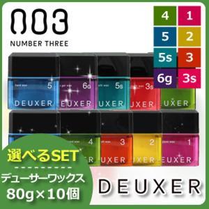 ナンバースリー デューサー ワックス 80g × 10個 《1・2・3・4・5・3s・5s・6g》 ...