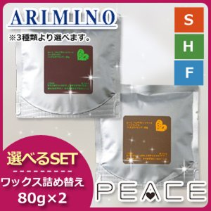 アリミノ ピース ワックス 80g 詰め替え x2個 《ソフト/ハード/フリーズキープ》 選べるセット|haircarecafe