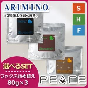 アリミノ ピース ワックス 80g 詰め替え x3個 《ソフト/ハード/フリーズキープ》 選べるセット haircarecafe