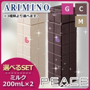 アリミノ ピース ミルク 200mL ×2個 《グロス・モイスト・カール》 選べるセット /ブランド...