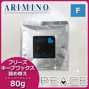アリミノ ピース フリーズキープワックス ブラック 80g 詰め替え バラ売り /ブランド:ピース ...