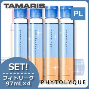 タマリス フィトリーク 97mL × 4本 セット /ブランド:フィトリーク /メーカー:タマリス株...