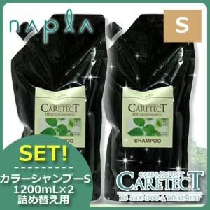 ナプラ ケアテクト HB カラーシャンプー S しっとり 1200mL x2個セット 詰め替え|haircarecafe