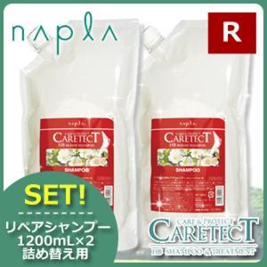 ナプラ ケアテクト HB リペア シャンプー 1200mL x2個セット 詰め替え|haircarecafe
