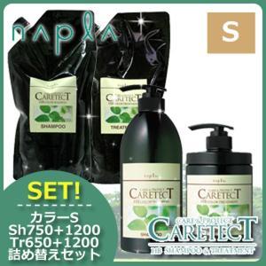 ナプラ ケアテクト HB カラー シャンプー S しっとり 750mL + 1200mL + トリートメント 650g + 1200g セット|haircarecafe