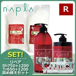 ナプラ ケアテクト HB リペア シャンプー 750mL + 1200mL + トリートメント 650g + 1200g セット|haircarecafe