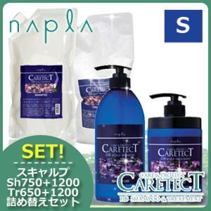 ナプラ ケアテクト HB スキャルプ シャンプー 750mL + 1200mL + トリートメント 650g + 1200g セット|haircarecafe