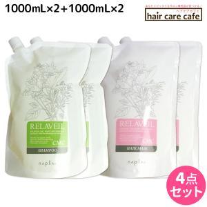 ナプラ リラベール CMC シャンプー 1000mL ×2個 + ヘアマスク 1000g ×2個 詰め替え セット|haircarecafe