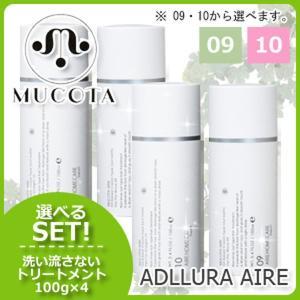ムコタ アデューラ アイレ 洗い流さないトリートメント 100g x4個 選べるセット 《09 ベールフォーウェーブ/10 ベールフォーストレート》|haircarecafe