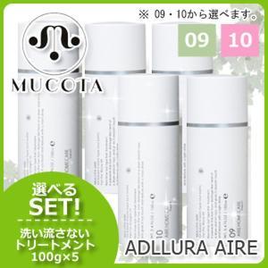 ムコタ アデューラ アイレ 洗い流さないトリートメント 100g x5個 選べるセット 《09 ベールフォーウェーブ/10 ベールフォーストレート》|haircarecafe