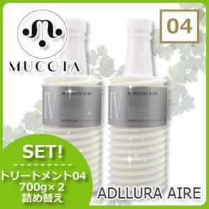 ムコタ アデューラ アイレ 04 ベールマスクトリートメントアクア 700g x2個セット 詰め替え|haircarecafe
