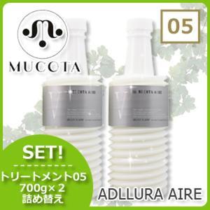 ムコタ アデューラ アイレ 05 ヘアマスクトリートメントスムーサー 700g x2個セット 詰め替え 美容院 サロン専売|haircarecafe