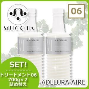 ムコタ アデューラ アイレ 06 ヘアマスクトリートメントモイスチャー 700g x2個セット 詰め替え|haircarecafe