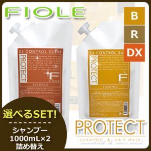 フィヨーレ Fプロテクト シャンプー 1000mL 詰め替えタイプ x2個 選べるセット 《リッチ/ベーシック/DX》
