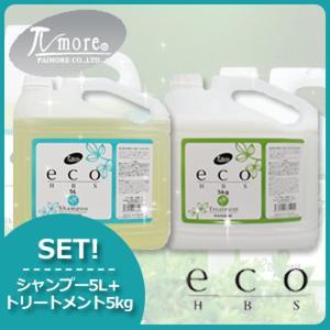 パイモア eco HBS シャンプー 5L + トリートメント 5kg セット /ブランド:パイモア...