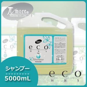 パイモア eco HBS シャンプー 5L /ブランド:パイモア /メーカー:株式会社パイモア /ヘ...