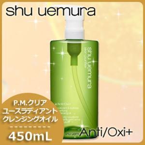 シュウウエムラ A/O+P.M.クリア ユースラディアント クレンジングオイル 450mL 洗顔オイル|haircarecafe