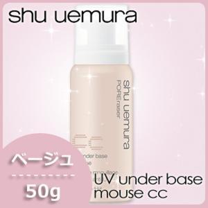シュウウエムラ UV アンダーベース ムース CC ベージュ...