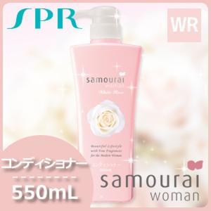 サムライウーマン ホワイトローズ コンディショナー 550mL /ブランド:ホワイトローズ /メーカ...