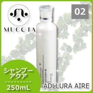 ムコタ アデューラ アイレ 02 エモリエンCMCシャンプーアクア 250mL
