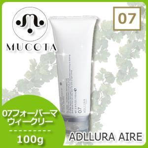 ムコタ アデューラ アイレ 07 フォーパーマウィークリー 100g|haircarecafe