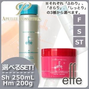 【送料無料】アペティート プロクリスタル effe シャンプー 250mL + ヘアマスク 200g 選べるセット|haircarecafe