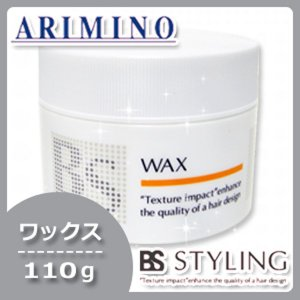 アリミノ BSスタイリング ワックス 110g