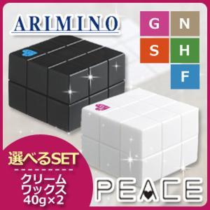 アリミノ ピース ワックス 40g x2個 《G/N/S/H/F》 選べるセット|haircarecafe